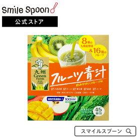 [エントリーでP10倍]新日配薬品 フルーツ青汁45包 (3g×45) | 送料無料