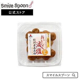 中田食品 紀州産南高梅おいしく減塩 はちみつ 250g×2個 | 梅干し 梅干 送料無料