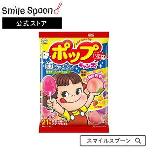【エントリーでP10倍】不二家 ポップキャンディ袋 21本×3個   飴 お菓子 ぺこちゃん 送料無料