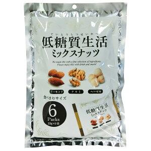 【エントリーでP10倍】フジサワ 低糖質生活ミックスナッツ 22g×6袋×5個 | ナッツ ロカボ ミックス おやつ 送料無料