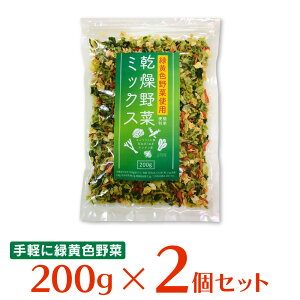 【WEB限定】三幸産業 緑黄色野菜使用 乾燥野菜ミックス [チャック付き] 200g×2袋