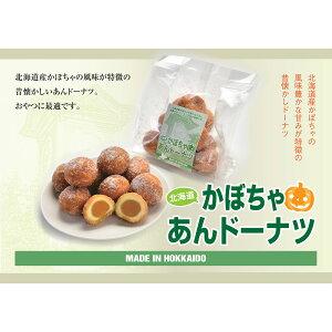 [冷凍]わらく堂 北海道かぼちゃあんドーナツ10個(200g)×3袋 | 北海道 スイーツ お取り寄せ
