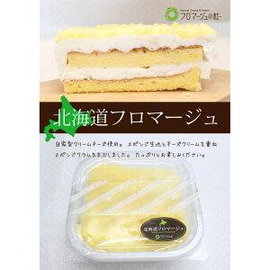 [冷凍]クレストジャパン 北海道フロマージュ1個×3個 | 北海道 スイーツ お取り寄せ