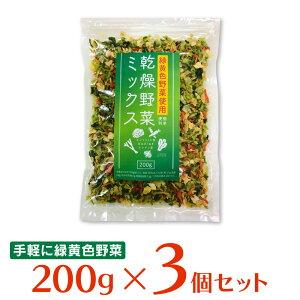 【WEB限定】三幸産業 緑黄色野菜使用 乾燥野菜ミックス [チャック付き] 200g×3袋