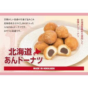 [冷凍]わらく堂 北海道あんドーナツ10個(200g)×3袋 | 北海道 スイーツ お取り寄せ