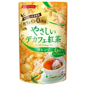 日本緑茶センター やさしいデカフェ紅茶オレンジ 1.2g×10袋×6個   やさしい デカフェ decaff 紅茶 でかふぇ こうちゃ カフェイン0 かふぇいん0 かふぇいん カフェイン なし おれんじ オレンジ ora