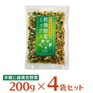 【WEB限定】三幸産業 緑黄色野菜使用 乾燥野菜ミックス [チャック付き] 200g×4袋