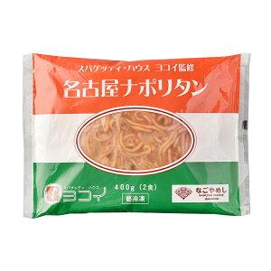 [冷凍]スパゲッティ・ハウス ヨコイ監修 名古屋ナポリタン 200g×2×4個