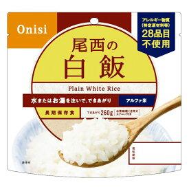 尾西食品 アルファ米 白飯 1食分 非常食 長期保存 100g×5個