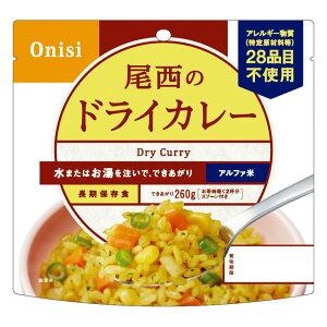尾西食品 アルファ米 ドライカレー 1食分 非常食 長期保存 100g×5個