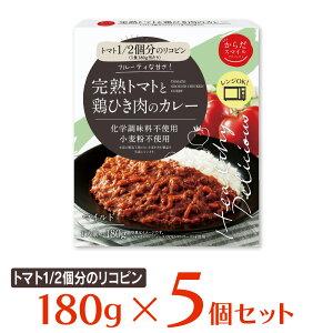 からだスマイルプロジェクト 完熟トマトと鶏ひき肉のカレー 180g×5個 訳あり 賞味期限2022年4月7日