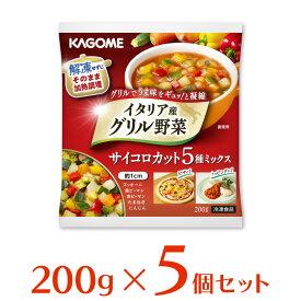 [冷凍]カゴメ イタリア産グリル野菜 サイコロカット5種ミックス 200g×5個