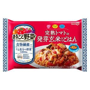 [冷凍] 明治 まるごと野菜 完熟トマトの発芽玄米入りごはん 250g×5個