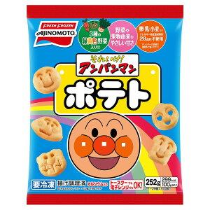 [冷凍]味の素冷凍食品 それいけ!アンパンマンポテト 252g×6袋