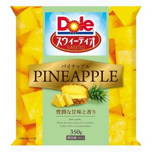[冷凍] Dole 冷凍パイナップル 350g×6個   パイナップル パイン 冷凍果実 フルーツ 冷凍 パイナップル