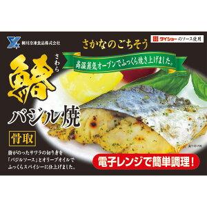 [店内全商品ポイント5倍][冷凍]柳川冷凍食品 サワラバジル焼 2切 100g×6個 | 焼魚 魚屋さんが作った 本格 加熱蒸気オーブン さかなのごちそう ダイショーソース