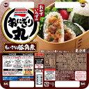 [冷凍]味の素冷凍食品 おにぎり丸 ちいさな豚角煮 68g×8個   おにぎり 冷凍おにぎりの具 おにぎりの具 お弁当 角煮