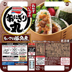 [冷凍]味の素冷凍食品 おにぎり丸 ちいさな豚角煮 80g×8個 | おにぎり 冷凍おにぎりの具 おにぎりの具 お弁当 角煮