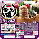 [冷凍]味の素冷凍食品 おにぎり丸 牛すき焼き 68g×8個   おにぎり 冷凍おにぎりの具 おにぎりの具 お弁当 すき焼き