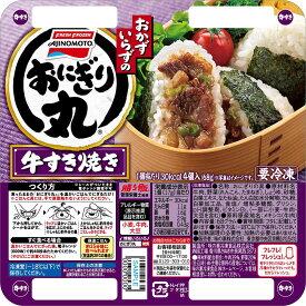 [冷凍]味の素冷凍食品 おにぎり丸 牛すき焼き 80g×8個 | おにぎり 冷凍おにぎりの具 おにぎりの具 お弁当 すき焼き