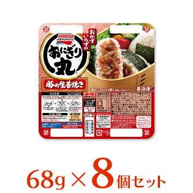 [冷凍]味の素冷凍食品 おにぎり丸 豚の生姜焼き 80g×8個 | おにぎり 冷凍おにぎりの具 おにぎりの具 お弁当 しょうが焼き 生姜焼き 豚の生姜焼き 豚のしょうが焼き