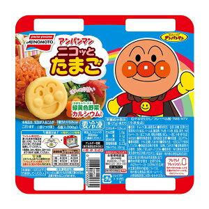 [冷凍]味の素冷凍食品 それいけ!アンパンマンたまご 100g×8個 | オムレツ アンパンマン 子ども向け たまご 卵 タマゴ 玉子 お弁当