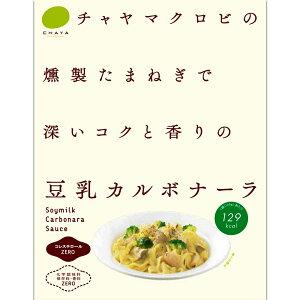 CHAYAマクロビフーズ 豆乳カルボナーラ 150g×5個