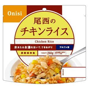 尾西食品 アルファ米 チキンライス 1食分 非常食 長期保存 100g×10個