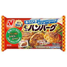 [冷凍] ニチレイフーズ ミニハンバーグ 6個(126g)×10個 | フローズンアワード 入賞 ハンバーグ お弁当 冷凍 自然解凍