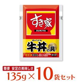 [冷凍]すき家 牛丼の具 135g×10袋