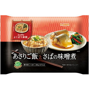[冷凍食品]日本製粉 よくばり御膳あさりご飯とさばの味噌煮 280g | ごはん ご飯 あさり さば 鯖 魚 さかな 味噌 みそ 味噌煮 おかず セット ワンプレート ワントレー 弁当 お弁当 昼食 ランチ