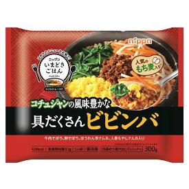 [冷凍食品]ニップン 具だくさんビビンバ 300g×12袋   ニップン 具だくさんビビンバ ビビンバ 韓国料理 韓国 日本製粉 ニップン 冷凍食品 冷食 NIPPN