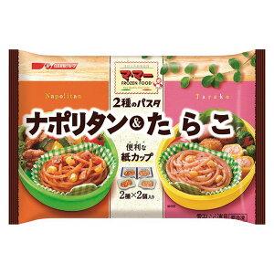 [冷凍]日清フーズ 2種パスタ ナポリ&たらこ 140g×12個 | 冷凍パスタ スパゲティ 麺 冷凍食品
