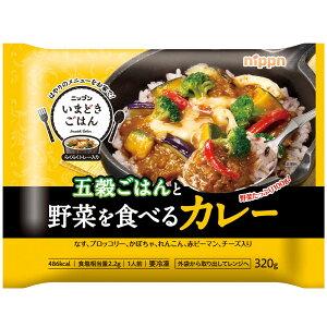 [冷凍]日本製粉 いまどきごはん五穀ごはんと野菜を食べるカレー 320g×12個 | ごはん ご飯 カレー 野菜 五穀 ブロッコリー かぼちゃ チーズ 洋風 欧風 トレー 昼食 ランチ 夕食 ディナー 夜食 ト
