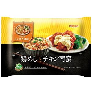 [冷凍食品]日本製粉 よくばり御膳鶏めしとチキン南蛮 310g | ごはん ご飯 鶏めし 鶏 チキン南蛮 チキン おかず セット ワンプレート ワントレー 弁当 お弁当 昼食 ランチ 夕食 ディナー 夜食 ト