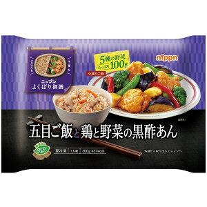 [冷凍]日本製粉 よくばり御膳五目ご飯と鶏と野菜の黒酢あん 300g×12個 | ごはん ご飯 五目 黒酢 鶏 から揚げ からあげ チキン おかず セット ワンプレート ワントレー 弁当 お弁当 昼食 ランチ