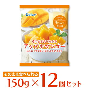 [冷凍]Delcy アップルマンゴー 150g×12個 | 冷凍果物 フローズンフルーツ 冷凍マンゴー 冷凍 フローズン デザート スムージー スマイルスプーン smilespoon トッピング フルーツ冷凍アップルマンゴ