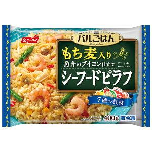 [冷凍食品]ニッスイ バルごはん シーフードピラフ 魚介のブイヨン仕立て 400g×12個   クリスマス ごはん