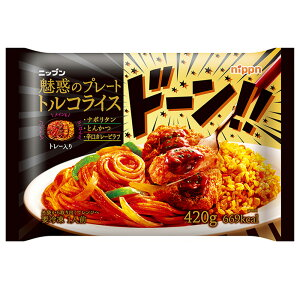 [冷凍]日本製粉 魅惑のプレートトルコライス 420g×12個 | ごはん ご飯 ピラフ とんかつ トンカツ 豚カツ ナポリタン デミグラスソース デミソース トルコ ライス おかず セット ワンプレート