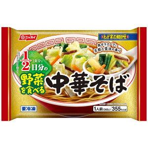 [冷凍] 日本水産 野菜を食べる中華そば 365g | 醤油ラーメン あっさり 冷凍麺 冷凍食品 れいとうしょくひん 簡単 時短 簡便調理 簡単料理 ストック 買いだめ まとめ買い 具材感 野菜たっぷり