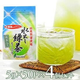 [エントリーでP10倍]大井川茶園 抹茶入り水出し緑茶 ティーバック 5gx50p×4個   送料無料