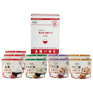 アルファー食品 安心米9食セット 900g