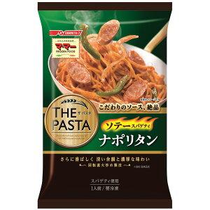 [冷凍]日清フーズ THE PASTA ソテースパゲティナポリタン 290g×14個 | 冷凍パスタ スパゲティ 麺 冷凍食品