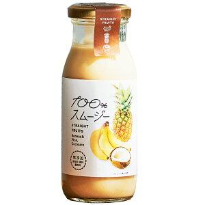 ビッグバーンフーズ 100%スムージー バナナ&パイナップル&ココナッツ 180g×10個 スムージー 果汁 健康 果物 無添加 フルーツ ジュース バナナ パイナップル ヘルシー 朝食 ミックス