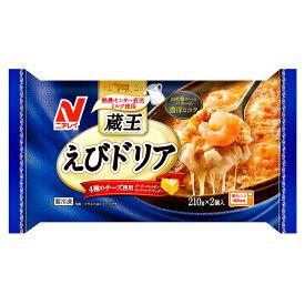 [冷凍食品]ニチレイフーズ 蔵王えびドリア 2個入| 蔵王 えび ドリア 冷凍 お弁当 おかず 軽食