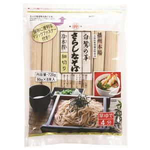 東亜食品 白鷺の華さらしなそば 720g×7袋 |そば 蕎麦 乾麺 ソバ 更科蕎麦 さらしなそば 更科 さらしな 乾麺 乾めん 麺 麺類 大容量 のどごし こし 播州