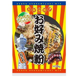 奥本製粉 大阪の粉屋がつくった逸品お好み焼粉 1kg×2個