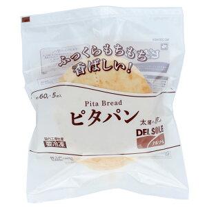 [冷凍]デルソーレ ピタパン60g 5枚入 | デルソーレ ピタパン ぴたぱん 冷凍パン