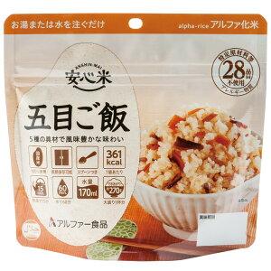 アルファー食品 安心米五目ご飯 100g×5個
