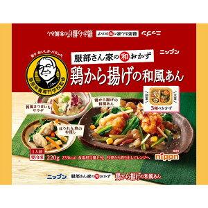 [エントリーでP10倍][冷凍食品]ニップン 鶏から揚げの和風あん 220g | から揚げ からあげ おかず お弁当